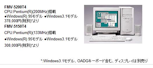 富士通の昔のパソコン