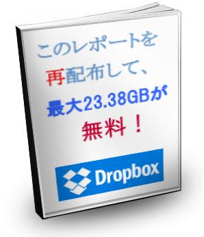 ドロップボックス)を無料で23GB使う方法