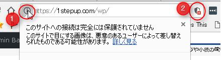 URLの左右に警告が出ているケース