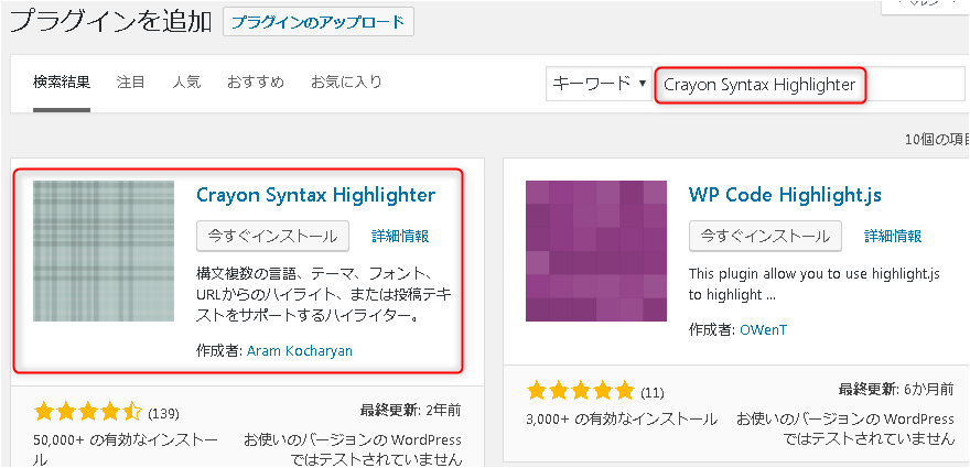 Crayon Syntax Highlighter検索