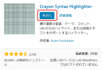 Crayon Syntax Highlighter有効化