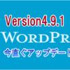 ワードプレスversion4-9-1